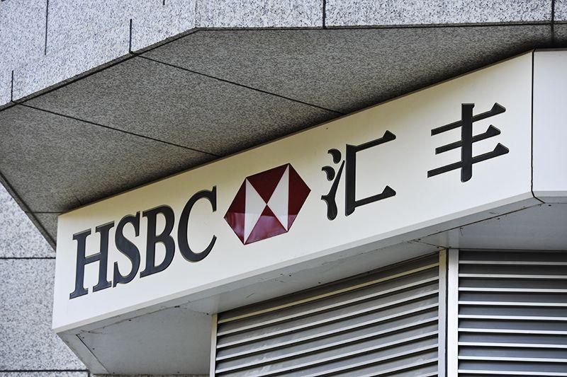 汇丰银行2017-11-30-5.jpg