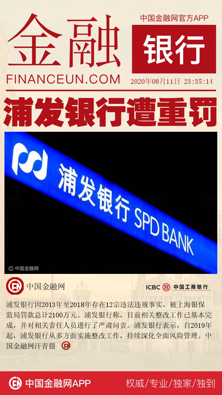 金融眼每日焦点:放贷一族月供变化了/浦发银行遭重罚