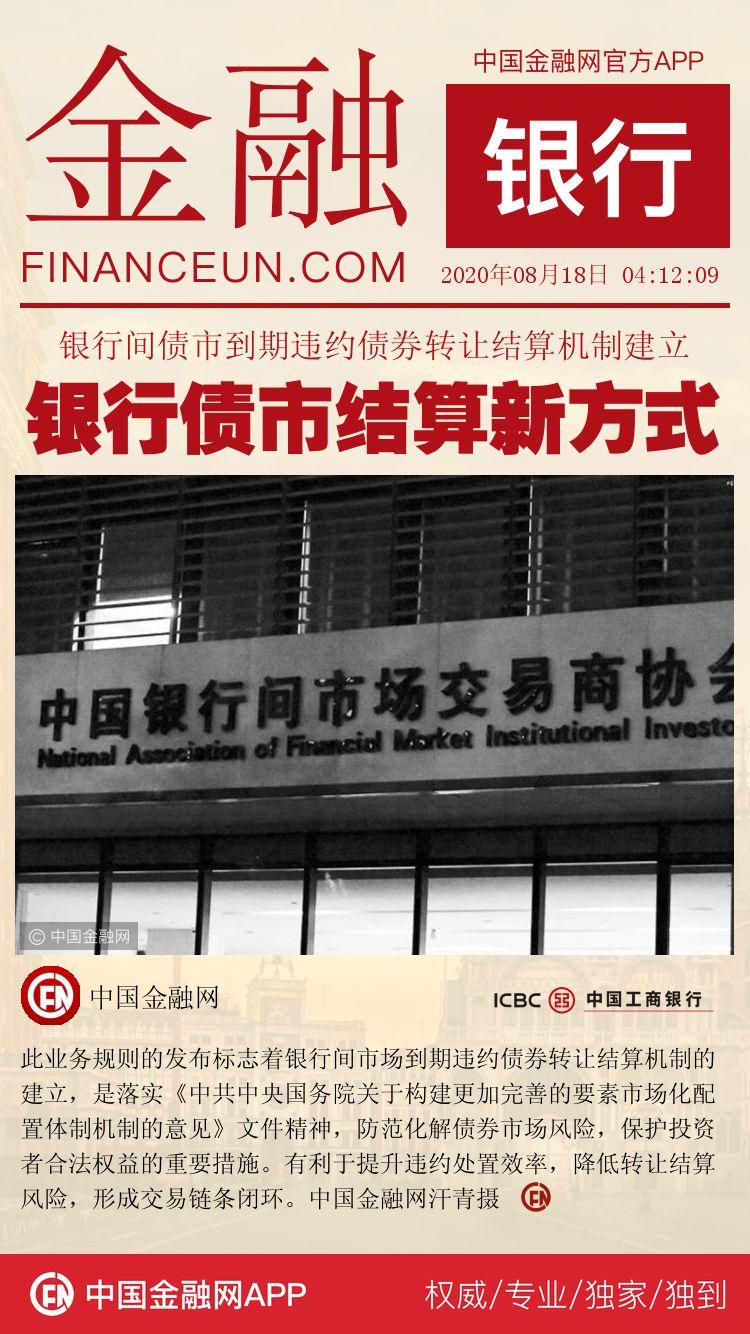 金融眼每日焦点:上海银行异地扩张乏力/广发行下架计息产品