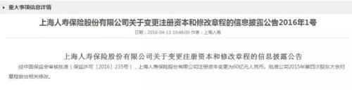 上海人寿一中层骨干被质疑学历造假