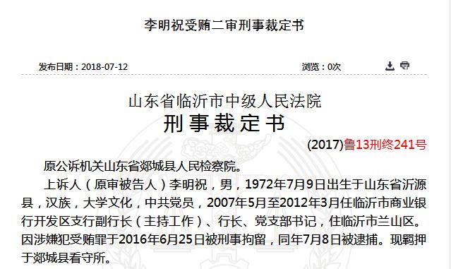 临沂商业银行一支行原行长受贿60余万元 被判刑4年
